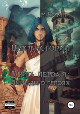 Легенды о героях