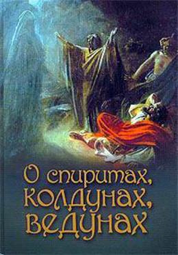 О спиритах, колдунах, ведунах. Спиритизм — мерзость перед Господом (А. Лобанова)