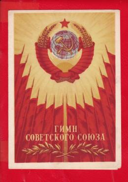 Гимн СССР. Текст 1977 года