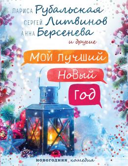 Новый год — семейный праздник!