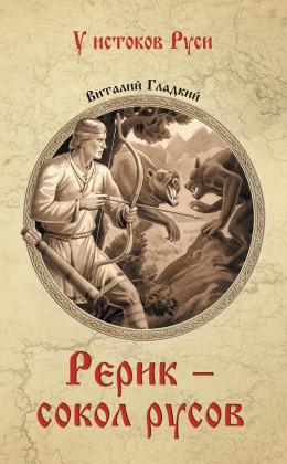 Рерик - сокол русов