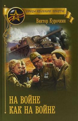 На войне как на войне (сборник)
