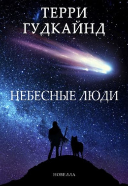 Небесные люди [The Sky People]