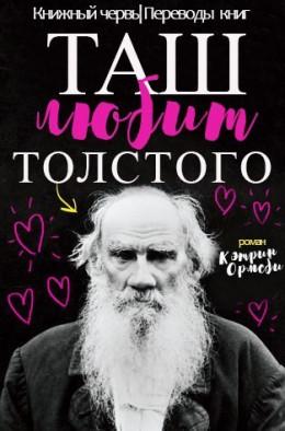 Таш любит Толстого (ЛП)