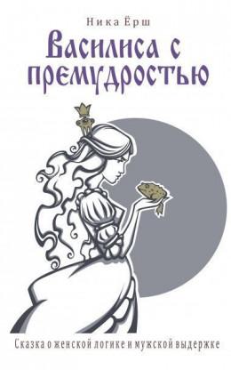 Василиса с премудростью (СИ)