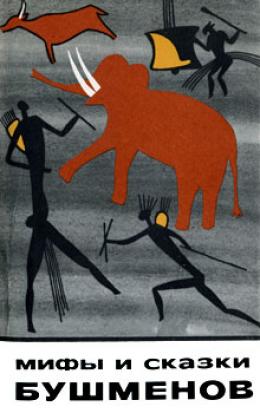 Мифы и сказки бушменов