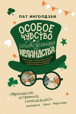 Особое чувство собственного ирландства (сборник эссе)