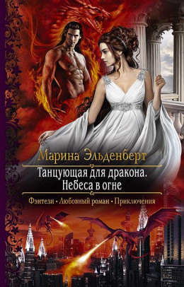 Небеса в огне (СИ)