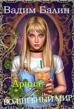 Арина и волшебный мир