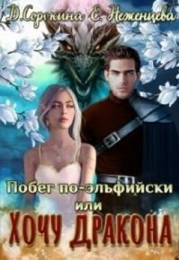 Побег по-эльфийски, или Хочу дракона (СИ)