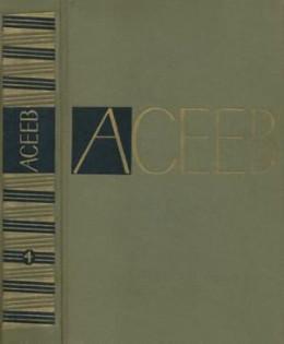 Том 4. Стихотворения и поэмы 1941-1963