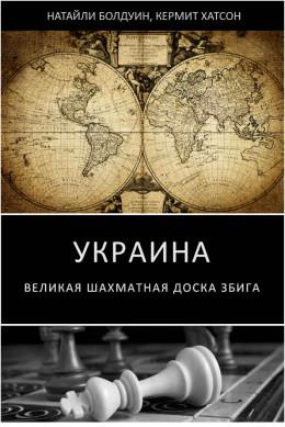 Украина: великая шахматная доска Збига