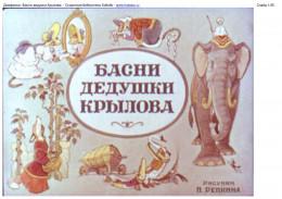 basni-dedushki-krylova