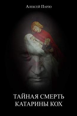 Тайная смерть Катарины Кох