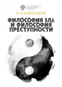 Философия зла и философия преступности