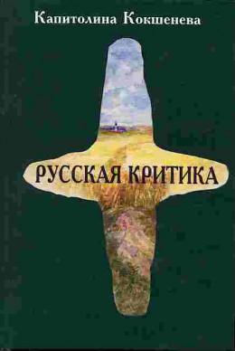 Русская критика