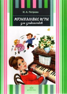 Музыкальные игры для дошкольников