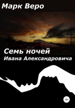 Семь ночей Ивана Александровича