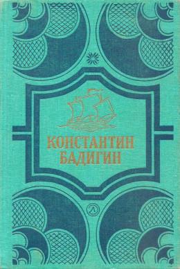 Собрание сочинений в 4 томах. Том1. Путь на Грумант. Чужие паруса