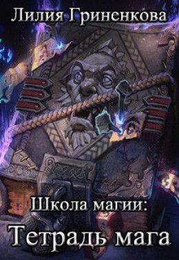 Школа магии тетрадь мага гадания на судьбу на картах таро бесплатно