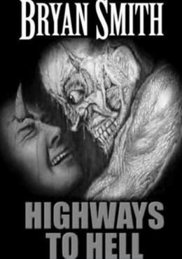Дороги в ад