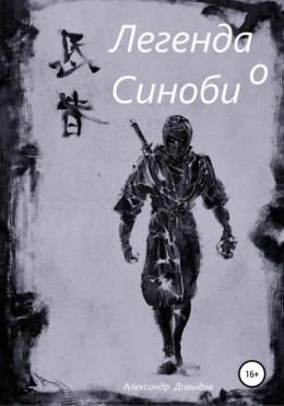 Легенда о Синоби