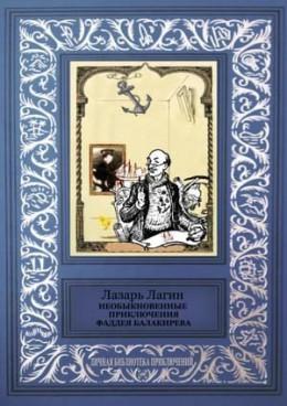 Необыкновенные приключения Фаддея Балакирева (сборник)