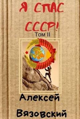 Я спас СССР! Том 2
