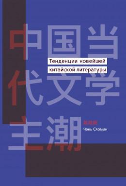 Тенденции новейшей китайской литературы