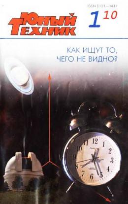 Юный техник, 2010 № 01