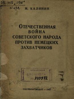 Отечественная война советского народа против немецких захватчиков
