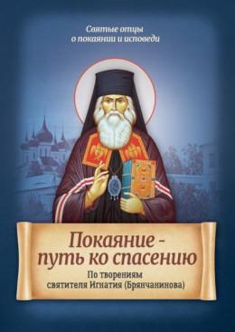 Покаяние - путь ко спасению. По творениям святителя Игнатия (Брянчанинова)