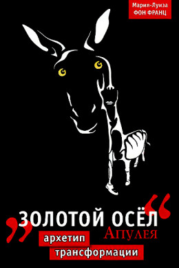 """""""Золотой осел"""