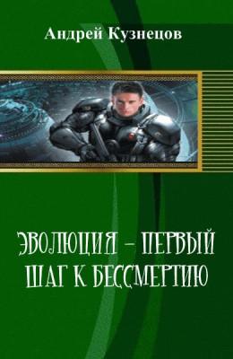 ЭВОЛЮЦИЯ ХАКАЙНА 2 ЧАСТЬ FB2 СКАЧАТЬ БЕСПЛАТНО