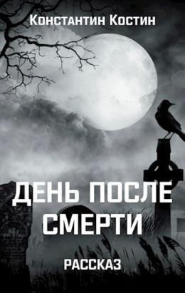 День после смерти