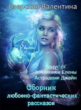 Шакренионская дилогия [СИ]