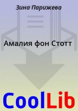 Амалия фон Стотт