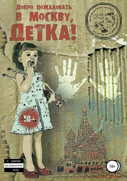 Добро пожаловать в Москву, детка!