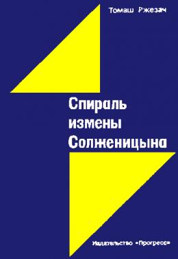 Спираль измены Солженицына