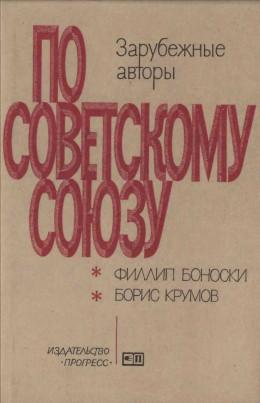 Говорят ли нам правду об СССР наши московские корреспонденты? \ Дальний Восток вблизи