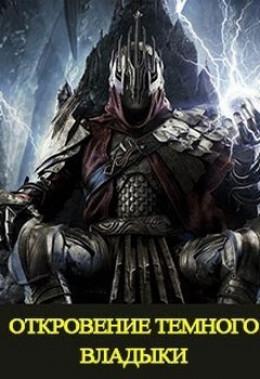 Откровение Темного Владыки