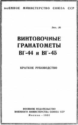 Винтовочные гранатометы ВГ-44 и ВГ-45. Краткое руководство
