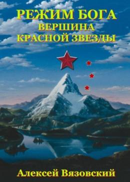 Вершина Красной Звезды