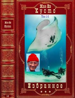 Избранные произведения в 2-х томах. Том 1-й. Компиляция. Книги 1-6