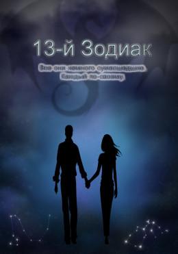 13-й зодиак (СИ)