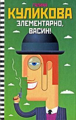Фантом Жора