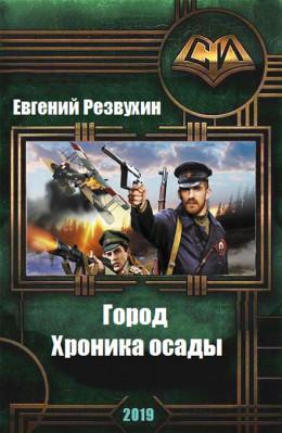 Город. Хроника осады (СИ)