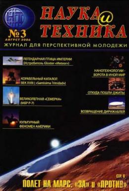 «Наука и Техника» [журнал для перспективной молодежи], 2006 № 03 (3)