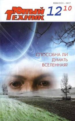 Юный техник, 2010 № 12