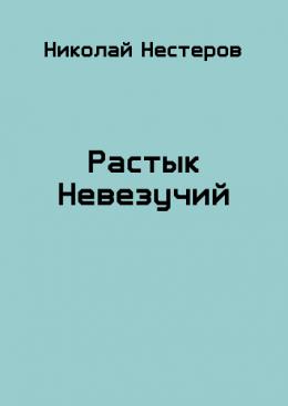 Растык Невезучий